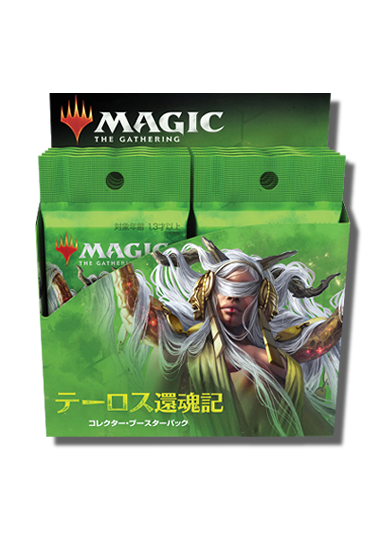 【BOX】 Theros Beyond Death Collector Booster Box/テーロス還魂記 コレクター・ブースターボックス (日) ※発送方法は「ゆうパック」を選択してください。