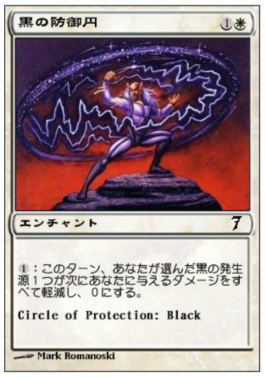 【7ED】 Circle of Protection: Black/黒の防御円 (日) No.006