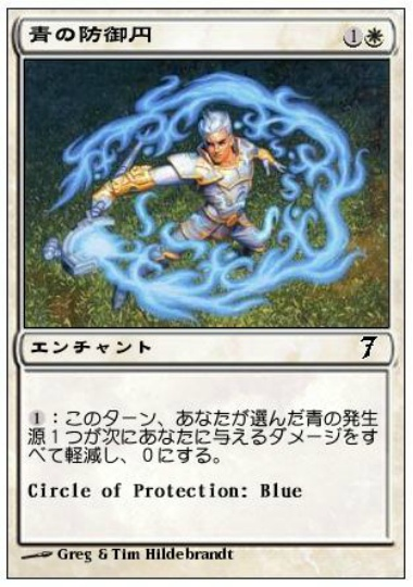 【7ED】 Circle of Protection: Blue/青の防御円 (日) No.007