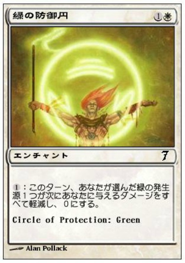 【7ED】 Circle of Protection: Green/緑の防御円 (日) No.008