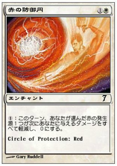 【7ED】 Circle of Protection: Red/赤の防御円 (日) No.009