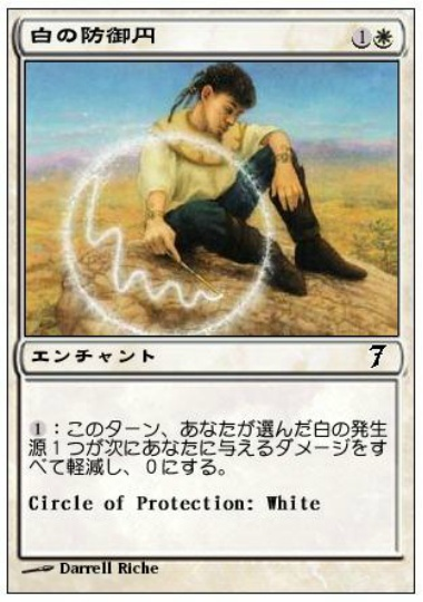 【7ED】 Circle of Protection: White/白の防御円 (日) No.010