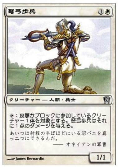 【8ED】 Crossbow Infantry/弩弓歩兵 (日) 【Foil】 No.015