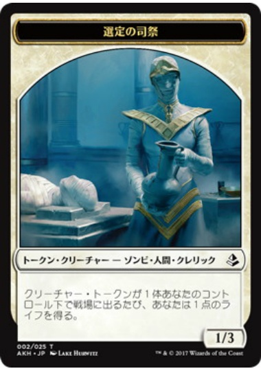 【AKH-TOKEN】 Anointer Priest Token/選定の司祭トークン (日) No.002