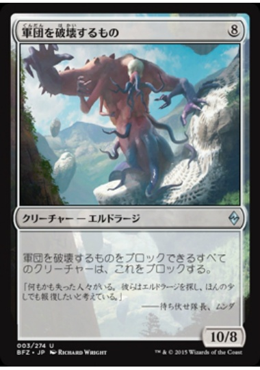 【BFZ】 Breaker of Armies/軍団を破壊するもの (日) 【Foil】 No.003
