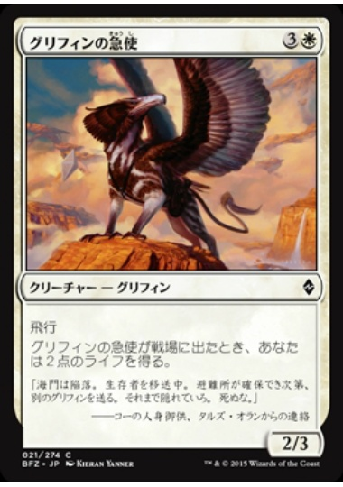 【BFZ】 Courier Griffin/グリフィンの急使 (日) 【Foil】 No.021