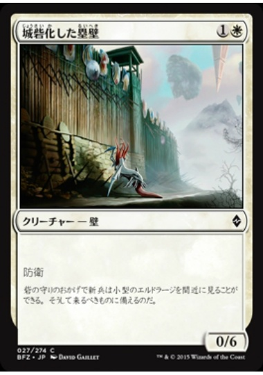 【BFZ】 Fortified Rampart/城砦化した塁壁 (日) 【Foil】 No.027
