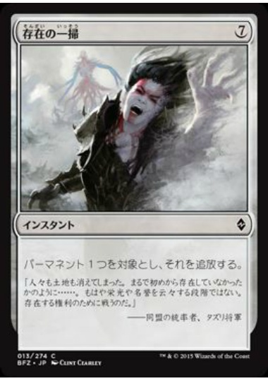 【BFZ】 Scour from Existence/存在の一掃 (日) 【Foil】 No.013