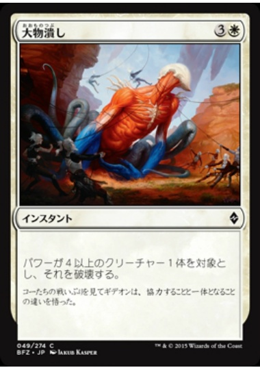 【BFZ】 Smite the Monstrous/大物潰し (日) 【Foil】 No.049
