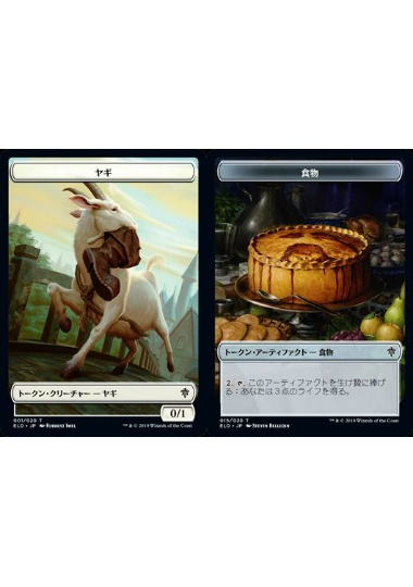 (日)ヤギトークン / Goat Token 【Foil】 No.001 - 食物トークン / Food Token【ELD-TOKEN】 【Foil】 No.015