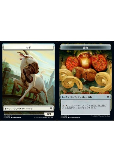 (日)ヤギトークン / Goat Token 【Foil】 No.001 - 食物トークン / Food Token【ELD-TOKEN】 【Foil】 No.016