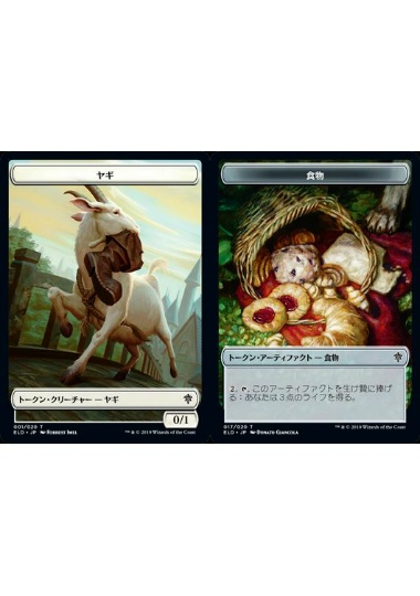 (日)ヤギトークン / Goat Token 【Foil】 No.001 - 食物トークン / Food Token【ELD-TOKEN】 【Foil】 No.017
