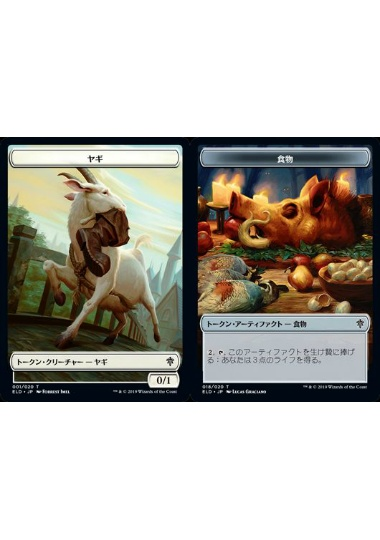 (日)ヤギトークン / Goat Token 【Foil】 No.001 - 食物トークン / Food Token【ELD-TOKEN】 【Foil】 No.018