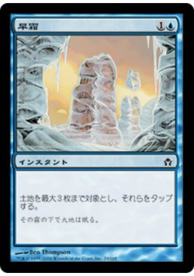 【5DN】 Early Frost/早霜 (日) 【Foil】 No.029