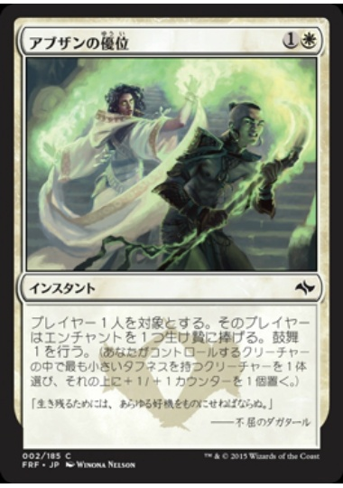 【FRF】 Abzan Advantage/アブザンの優位 (日) 【Foil】 No.002