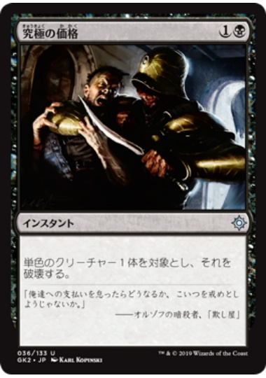 【GK2】 Ultimate Price/究極の価格 (日) No.036