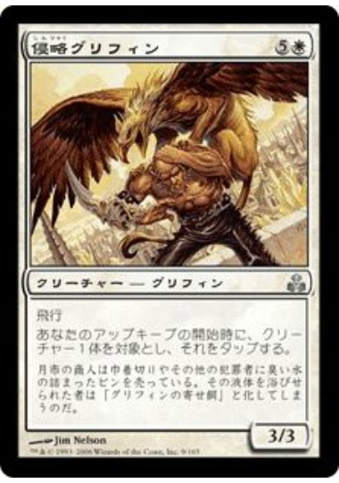 【GPT】 Harrier Griffin/侵略グリフィン (日) 【Foil】 No.009