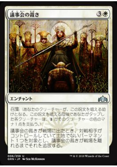 【GRN】 Conclave Tribunal/議事会の裁き (日) 【Foil】 No.006