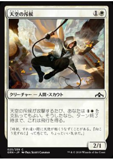 【GRN】 Skyline Scout/天空の斥候 (日) 【Foil】 No.025