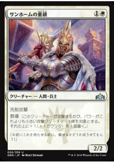 【GRN】 Sunhome Stalwart/サンホームの重鎮 (日) 【Foil】 No.026