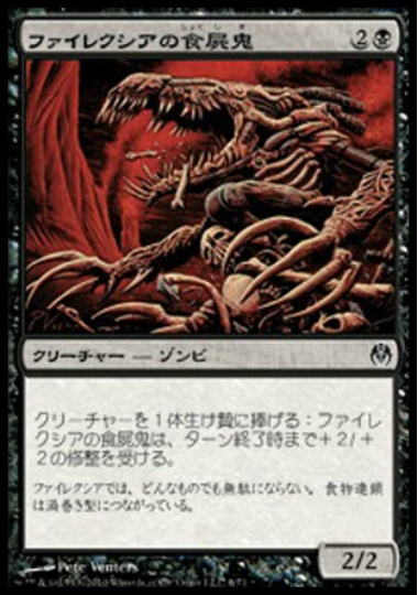 【PVSC】 Phyrexian Ghoul/ファイレクシアの食屍鬼 (日) No.006