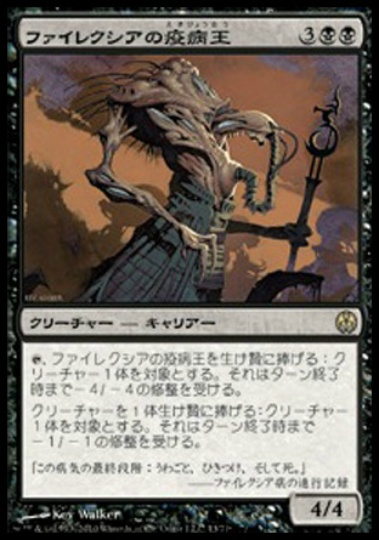【PVSC】 Phyrexian Plaguelord/ファイレクシアの疫病王 (日) No.013