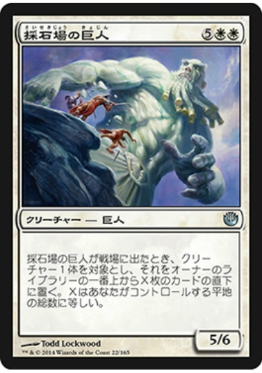 (日)採石場の巨人 / Quarry Colossus【JOU】 【Foil】 No.022