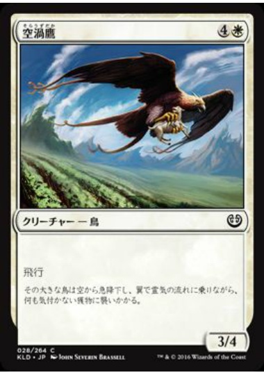 【KLD】 Skyswirl Harrier/空渦鷹 (日) No.028