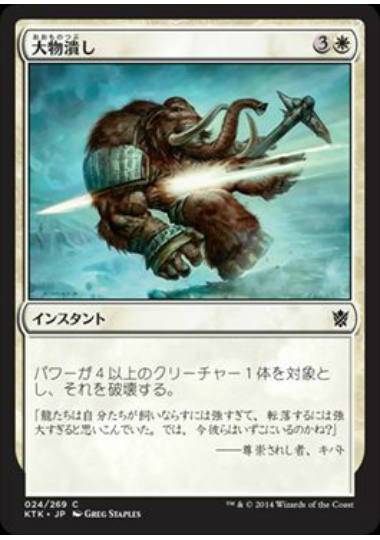 【KTK】 Smite the Monstrous/大物潰し (日) 【Foil】 No.024