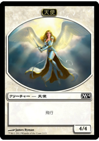 【M14-TOKEN】 Angel Token/天使トークン (日) No.002