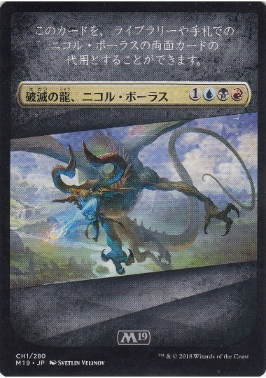 【M19-TOKEN】 Core Set 2019 Checklist Card/基本セット2019 チェックリスト・カード (日) No.CH1