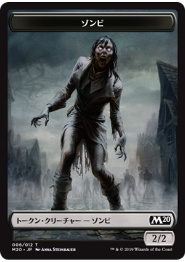 【M20-TOKEN】 Zombie Token/ゾンビトークン (日) No.006