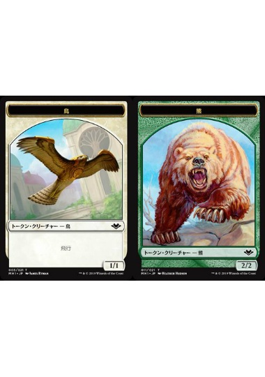 【MH1-TOKEN】 Bird Token/鳥トークン (日) No.003 - Bear Token/熊トークン (日) No.011