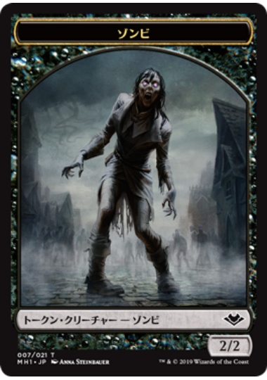 【MH1-TOKEN】 Zombie Token/ゾンビトークン (日) 【Foil】 No.007