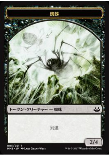 【MM3-TOKEN】 Spider Token/蜘蛛トークン (日) No.005