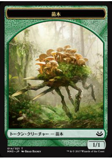 【MM3-TOKEN】 Saproling Token/苗木トークン (日) No.014