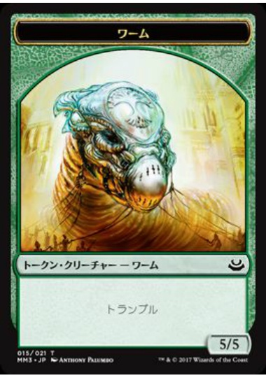 【MM3-TOKEN】 Wurm Token/ワームトークン (日) No.015