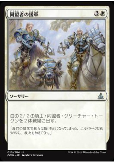 【OGW】 Allied Reinforcements/同盟者の援軍 (日) No.015
