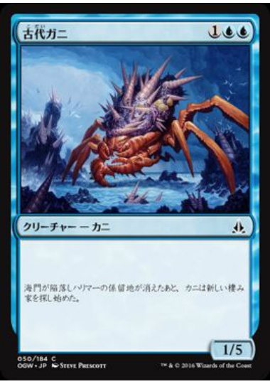 【OGW】 Ancient Crab/古代ガニ (日) No.050