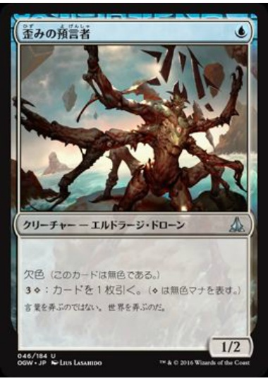 【OGW】 Prophet of Distortion/歪みの預言者 (日) No.046