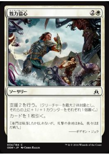 【OGW】 Shoulder to Shoulder/戮力協心 (日) No.034