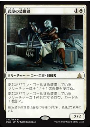 【OGW】 Stone Haven Outfitter/岩屋の装備役 (日) 【Foil】 No.037