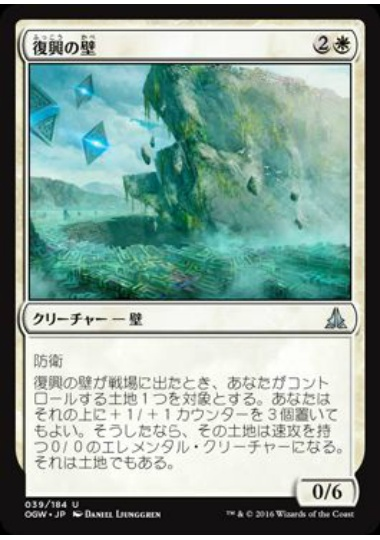 【OGW】 Wall of Resurgence/復興の壁 (日) No.039