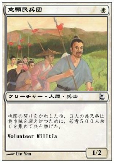 (日)志願民兵団 / Volunteer Militia【PTK】 No.030