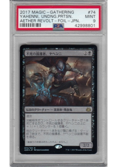 【AER】 Yahenni, Undying Partisan/不死の援護者、ヤヘンニ (日) 【Foil】 PSA9 ID:42998801
