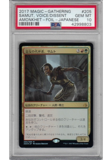 【AKH】 Samut, Voice of Dissent/造反の代弁者、サムト (日) 【Foil】 PSA10 ID:42998803