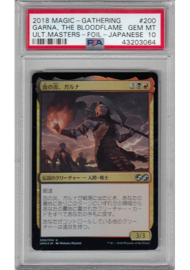 [鑑定品](日)血の炎、ガルナ / Garna, the Bloodflame【UMA】 【Foil】 PSA10 ID:43203064