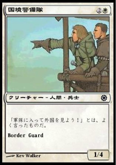 【POR】 Border Guard/国境警備隊 (日) No.009