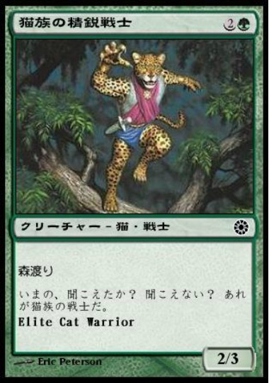 (日)猫族の精鋭戦士 / Elite Cat Warrior【POR】 (Flavor Text) No.163