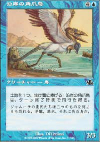 【PCY】 Coastal Hornclaw/沿岸の角爪鳥 (日) 【Foil】 No.031